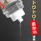 혼키지루 소프트 360ml